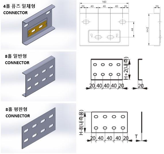 p18_ 신형 Connector W_Jumper 1 .JPG